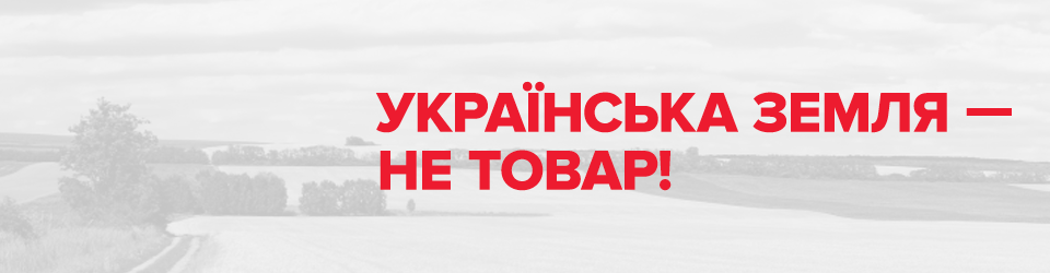 Українська земля – не товар