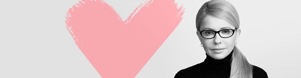 #ТимошенкоOnline