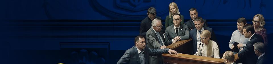 Звіт фракції ВО «Батьківщина» за VII сесію Верховної Ради